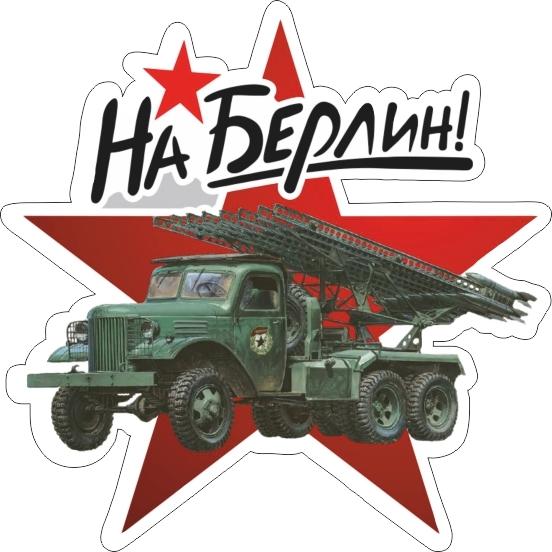 Наклейки на авто в Воронеже